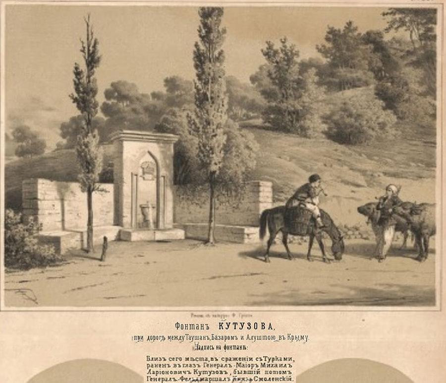 Кутузовский фонтан.