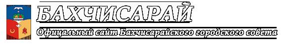 Бахчисарайский городской совет