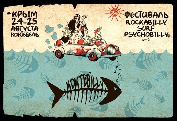 Koktebilly - фестиваль rockabilly, psychobilly и surf музыки.