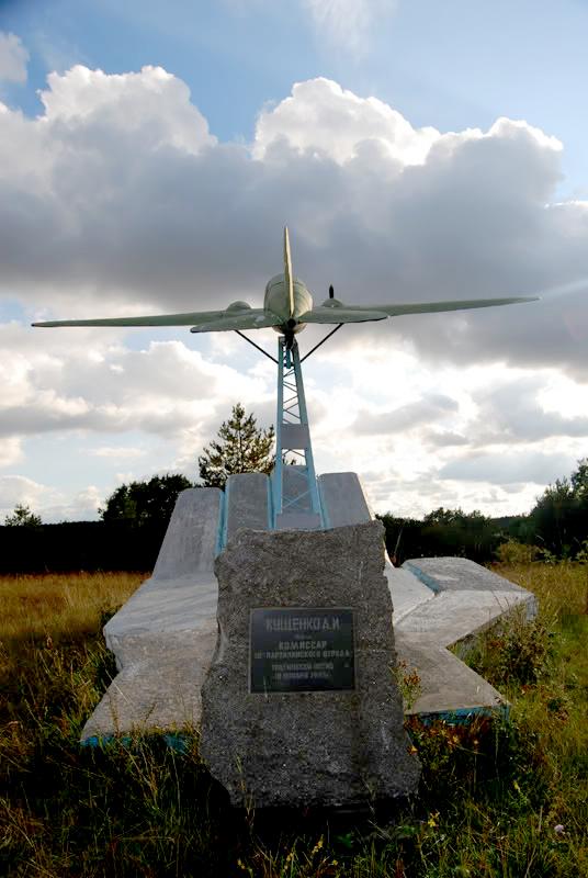 Памятник. Кущенко А.И. - комиссар 19-го партизанского отряда. трагически погиб 18 ноября 1943.