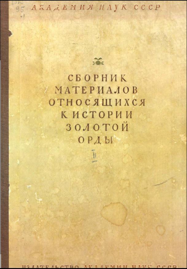 Сборник материалов, относящихся к истории Золотой Орды.