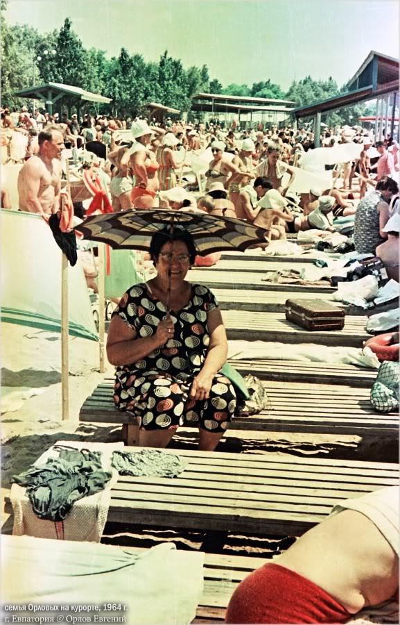 Евпатория летом 1964 года. Домашний архив семьи Орловых.