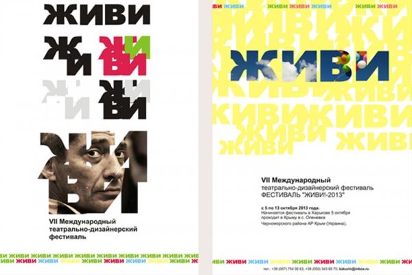 Крым примет театрально-дизайнерский фестиваль.