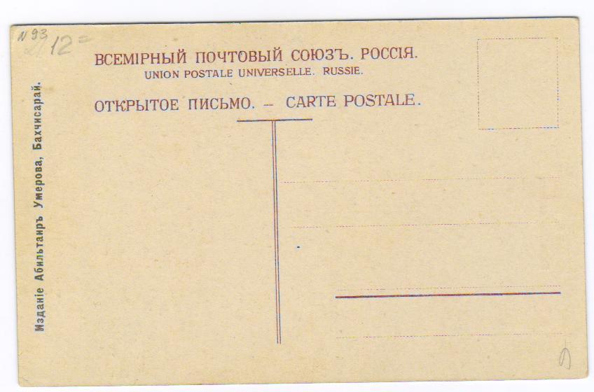 №9. Бахчисарай. Главные ворота дворца. Всемирный почтовый союз. Россия. Оборотная сторона