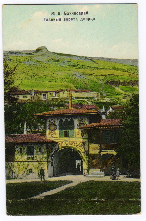 №9. Бахчисарай. Главные ворота дворца