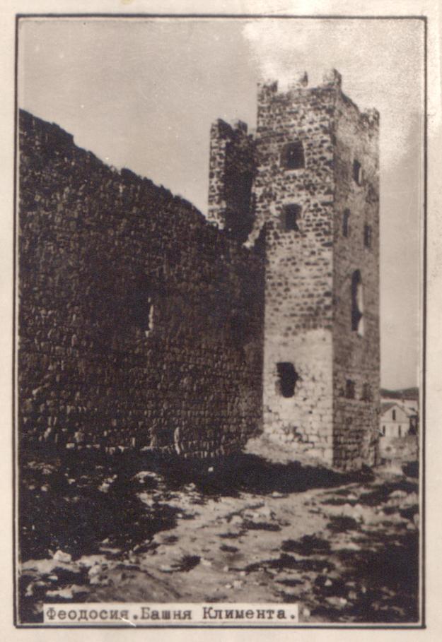 Башня Климента. Феодосия