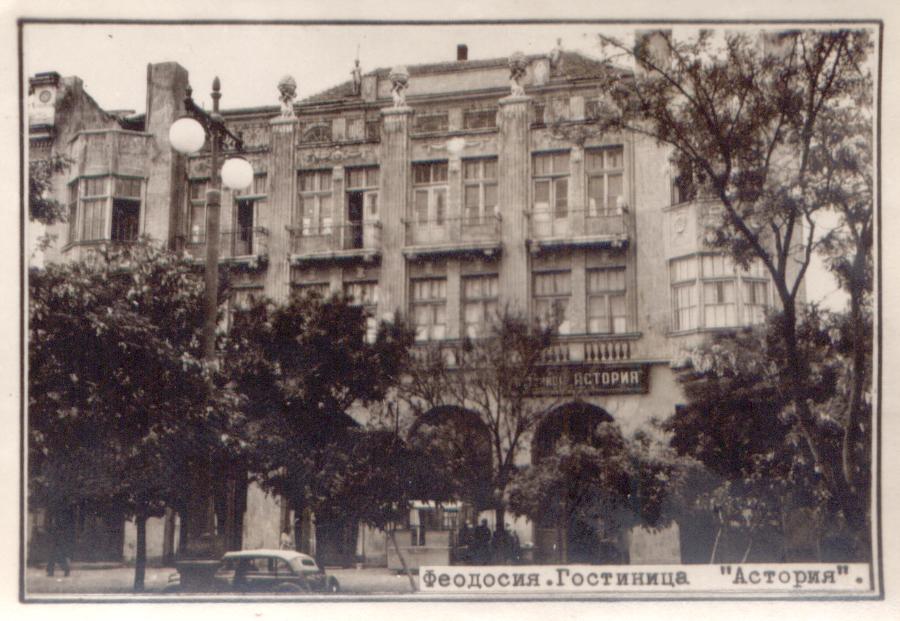 Гостиница Астория. Феодосия