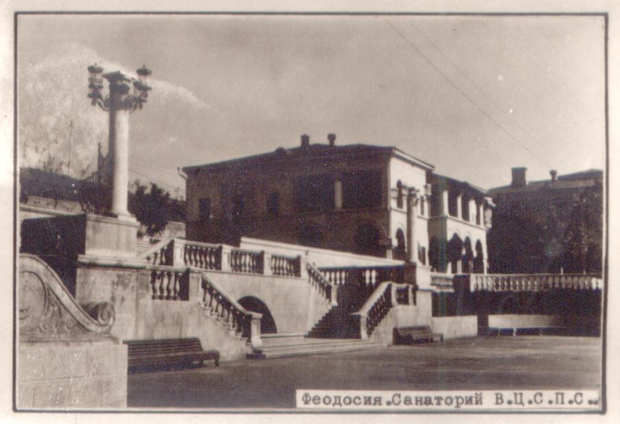 Санаторий ВЦСПС. Феодосия