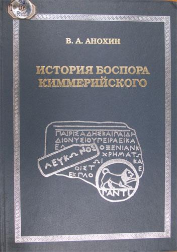 История Боспора Киммерийского, В.А. Анохин