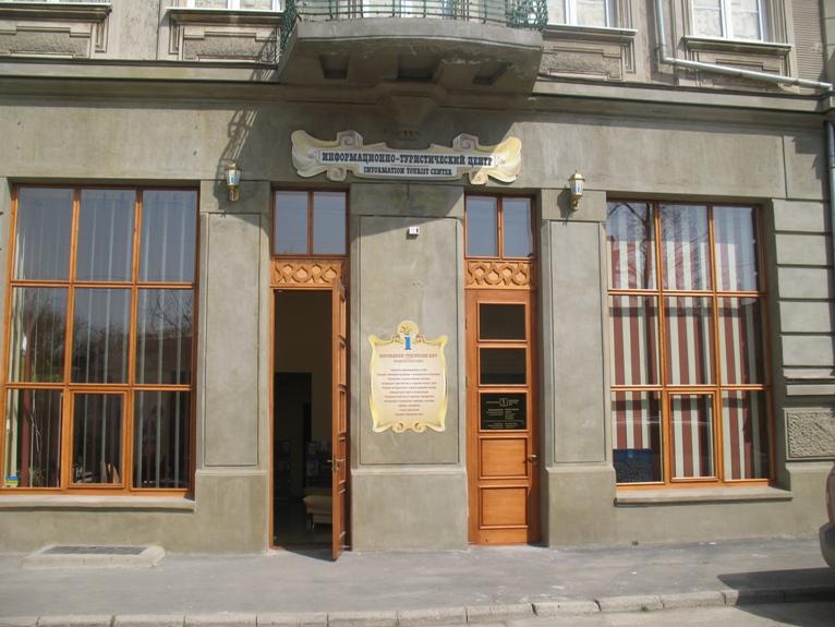Туристический информационный центр. Евпатория.