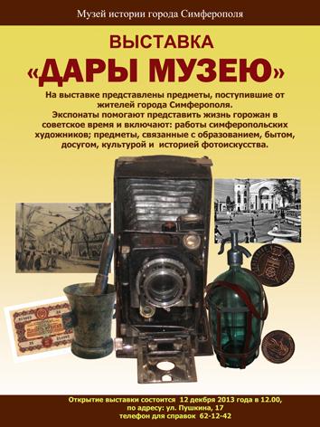 В Симферополе пройдет выставка «Дары музею».