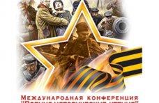 В Керчи пройдут военно-исторические чтения