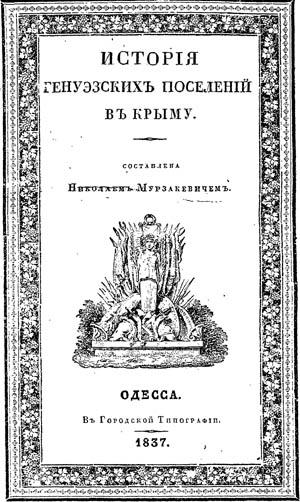 istorija-genujezskih-poselenij-v-krymu_001