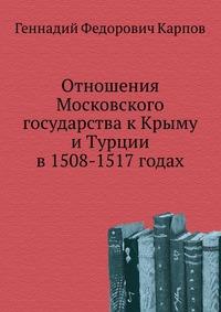 otnosheniya-moskovskogo-gosudarstva-k-kryimu-i-turtsii-v-1508-1517-godah_6086630