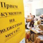 Крымским абитуриентам предлагают бюджетные места в технических вузах России