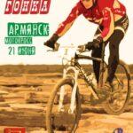 В Армянске пройдет велогонка