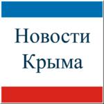 Новости Крыма. Все крымские новости в одном приложении
