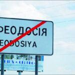 На въездах в Феодосию украинские знаки сменят на российские