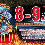 «Байк-шоу» возвращается в Севастополь