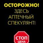 Крымские аптечные спекулянты получат «Черные метки»