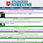Парламент Крыма утвердил свой печатный орган