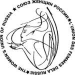 В Крыму создали отделение «Союза женщин России»
