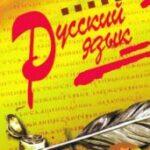 В Крыму предложили создать Общественный совет по русскому языку