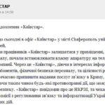 Киевстар прокомментировала пропажу связи