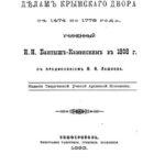 Бантыш-Каменский. Реестр делам крымского двора от 1474 по 1779 года