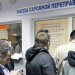 Продажа билетов на паромную переправу в Керчи временно приостановлена