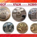 Очередной набор «фантазийных монет» крымской тематики