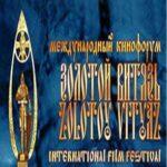 Фестиваль «Эхо Международного кинофорума «Золотой Витязь».