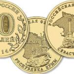 Центробанк выпустил крымские десятирублевки (фото и описание монет)