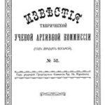 Содержание выпусков - Известия Таврической учёной архивной комиссии.
