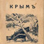 Баронесса ВРАНГЕЛЬ Людмила Сергеевна. Крым. Y M £ A - P R E S S PARIS, 1938 год.