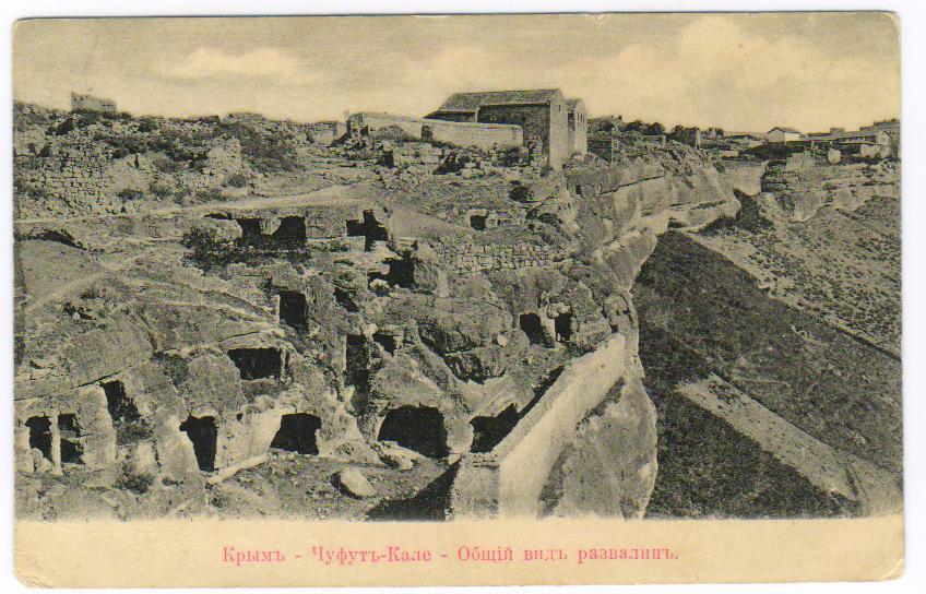Чуфут-Кале, общий вид развалин-39109