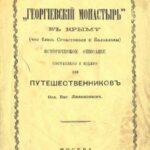 Ливанов. Георгиевский монастырь в Крыму (что близ Севастополя и Балаклавы). 1874 г.