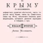 Москвич Анна. Практический путеводитель по Крыму, 1889 год.