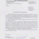 Улицу в Симферополе предложили назвать в честь Президента