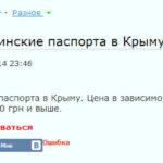 Мошенники скупают у крымчан «ненужные» украинские паспорта