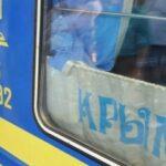 «Укрзализныця» отменит поезд Мариуполь-Севастополь с 14 декабря