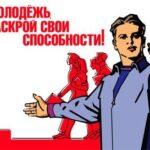 В Крыму разработали законопроект о молодежном парламенте