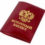 Сроки постановки на воинский учет в Крыму могут продлить
