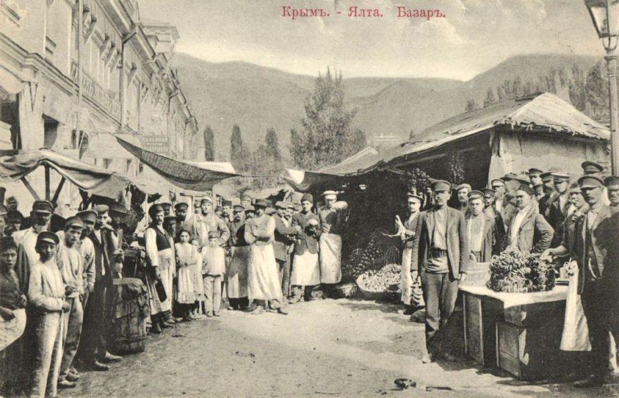 Ялта Базар