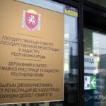 В Крыму возросла госпошлина при оформлении недвижимости