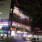"""Владелец торгового центра """"Куб"""" в Симферополе не собирается его сносить по требованию властей – декларация на ввод объекта в эксплуатацию выдана 31 декабря 2014 года"""