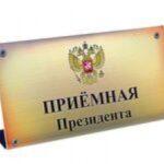 С 15 января крымчане смогут пообщаться с руководителями госорганов в приемной Путина