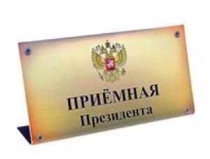 1421162523_V-Krymu-nachnet-rabotat-priemnaya-prezidenta