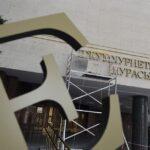На фасаде парламента Крыма установили название на трех языках