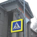 В Симферополе установили первый в Крыму светящийся дорожный знак